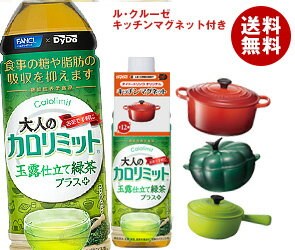 【送料無料】【ルクルーゼ キッチンマグネット24個付】ダイドー 大人のカロリミット 玉露仕立て緑茶プラス【機能性表示食品】 500mlペットボトル×24本入 ※北海道・沖縄・離島は別途送料が必要。