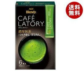 【送料無料】AGF ブレンディ カフェラトリー スティック 濃厚抹茶 7.5g×6本×24箱入 ※北海道・沖縄・離島は別途送料が必要。