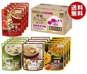【送料無料】カゴメ 野菜たっぷりスープセット SO-50 160g×16袋×1箱入 ※北海道・沖縄・離島は別途送料が必要。