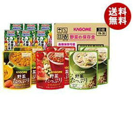 【送料無料】カゴメ 野菜の保存食セット YH-30 ×1箱入 ※北海道・沖縄・離島は別途送料が必要。