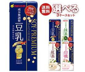 送料無料 マルサンアイ ひとつ上の豆乳 200ml紙パック 選べる3ケースセット 72(24×3)本入 ※北海道・沖縄・離島は別途送料が必要。