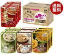 送料無料 カゴメ 野菜たっぷりスープセット SO-50 160g×16袋×1箱入 ※北海道・沖縄・離島は別途送料が必要。