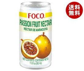送料無料 FOCO(フォコ) パッションフルーツジュース(パッションフルーツネクター) 350ml缶×24本入 ※北海道・沖縄・離島は別途送料が必要。
