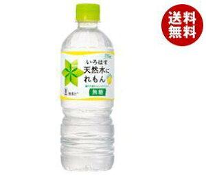 送料無料 【2ケースセット】コカコーラ い・ろ・は・す(いろはす) 天然水にれもん 555mlペットボトル×24本入×(2ケース) ※北海道・沖縄・離島は別途送料が必要。