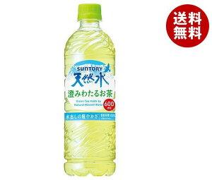 送料無料 サントリー 天然水 澄みわたるお茶 600mlペットボトル×24本入 ※北海道・沖縄・離島は別途送料が必要。