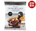 送料無料 やまと蜂蜜 おいしいコーヒーポーションいかがですか? 無糖 18g×8個×10袋入 ※北海道・沖縄・離島は別途…