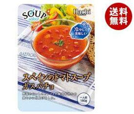 送料無料 ハチ食品 スープセレクト 冷製ガスパチョ 180g×20袋入 ※北海道・沖縄・離島は別途送料が必要。
