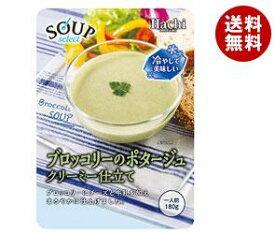 【送料無料】ハチ食品 スープセレクト 冷製ブロッコリーのポタージュ 180g×20袋入 ※北海道・沖縄・離島は別途送料が必要。