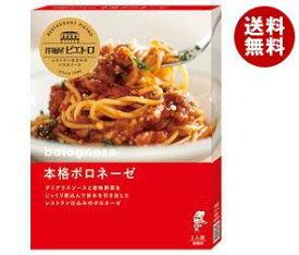 送料無料 ピエトロ 洋麺屋ピエトロ 本格ボロネーゼ 130g×5箱入 ※北海道・沖縄・離島は別途送料が必要。