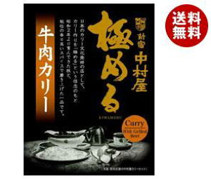 送料無料 中村屋 新宿中村屋 極める牛肉カリー 230g×5箱入 ※北海道・沖縄・離島は別途送料が必要。