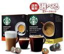 【送料無料】ネスレ日本 ネスカフェ ドルチェ グスト スターバックス 専用カプセル 選べる2ケースセット 12個×6(3×2…