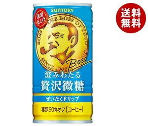 送料無料 サントリー BOSS(ボス) 澄みわたる贅沢微糖 185g缶×30本入 ※北海道・沖縄・離島は別途送料が必要。