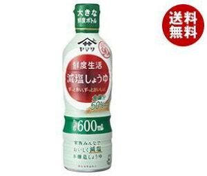 送料無料 ヤマサ醤油 鮮度生活 減塩しょうゆ 600mlボトル×12本入 ※北海道・沖縄・離島は別途送料が必要。