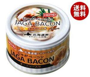 【送料無料】ホテイフーズ じゃがベーコン チーズソース味 125g缶×24個入 ※北海道・沖縄・離島は別途送料が必要。