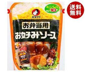 【送料無料】オタフク 弁当用 ミニお好みソース 80g(8g×10袋)×5袋入 ※北海道・沖縄・離島は別途送料が必要。