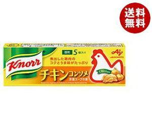 送料無料 【2ケースセット】味の素 クノール コンソメ チキン(5個入り) 35.5g×20箱入×(2ケース) ※北海道・沖縄・離島は別途送料が必要。