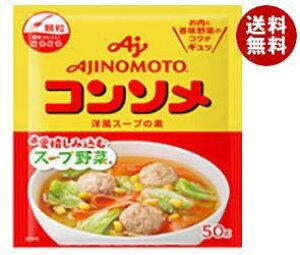 【送料無料】味の素 味の素 コンソメ顆粒 50g×10個入 ※北海道・沖縄・離島は別途送料が必要。