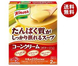 【送料無料】【2ケースセット】味の素 クノールスープ たんぱく質がしっかり採れるスープ コーンクリーム 58.4g×10箱入×(2ケース) ※北海道・沖縄・離島は別途送料が必要。