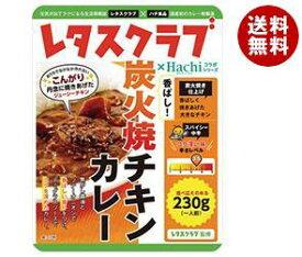 送料無料 ハチ食品 レタスクラブ コラボシリーズ 香ばし炭火焼チキンカレー 230g×20(10×2)袋入 ※北海道・沖縄・離島は別途送料が必要。