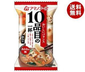 送料無料 アマノフーズ フリーズドライ 10品目の一杯 あかねの椀(赤みそ) 10食×6箱入 ※北海道・沖縄・離島は別途送料が必要。