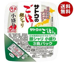 送料無料 【2ケースセット】サトウ食品 サトウのごはん 銀シャリ 小盛り 3食パック (150g×3食)×12個入×(2ケース) ※北海道・沖縄・離島は別途送料が必要。