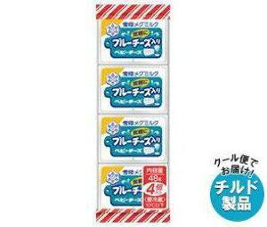送料無料 【チルド(冷蔵)商品】雪印メグミルク ブルーチーズ入りベビーチーズ 48g(4個)×15個入 ※北海道・沖縄・離島は別途送料が必要。