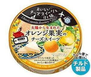 【送料無料】【チルド(冷蔵)商品】雪印メグミルク Cheese sweets Journey オレンジ果実のチーズスイーツ 108g(6個入り)×12個入 ※北海道・沖縄・離島は別途送料が必要。