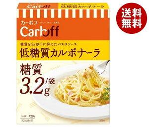 送料無料 はごろもフーズ CarbOFF(カーボフ) 低糖質 カルボナーラ 120g×5箱入 ※北海道・沖縄・離島は別途送料が必要。