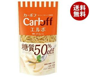 送料無料 【2ケースセット】はごろもフーズ CarbOFF(カーボフ) エルボ 100g×30袋入×(2ケース) ※北海道・沖縄・離島は別途送料が必要。