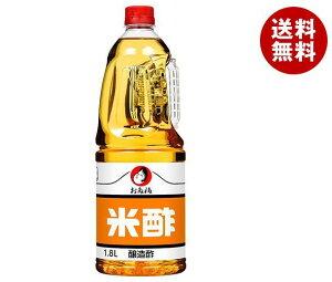 送料無料 オタフク 米酢 1.8L×6本入 ※北海道・沖縄・離島は別途送料が必要。