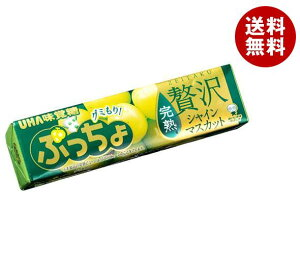 送料無料 UHA味覚糖 ぷっちょスティック 贅沢シャインマスカット 10粒×10個入 ※北海道・沖縄・離島は別途送料が必要。