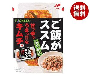 【送料無料】【2ケースセット】ニチフリ食品 ご飯がススム キムチ味ふりかけ 20g×10袋入×(2ケース) ※北海道・沖縄・離島は別途送料が必要。