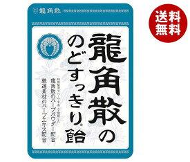 送料無料 龍角散 龍角散ののどすっきり飴 88g×6袋入 ※北海道・沖縄・離島は別途送料が必要。