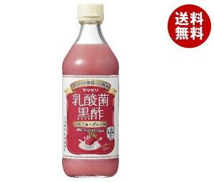 送料無料 ヤマモリ 乳酸菌黒酢 いちごヨーグルト味 500ml瓶×6本入 ※北海道・沖縄・離島は別途送料が必要。