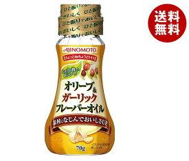 送料無料 J-オイルミルズ AJINOMOTO オリーブ&ガーリックフレーバーオイル 70g瓶×8本入 ※北海道・沖縄・離島は別途送料が必要。