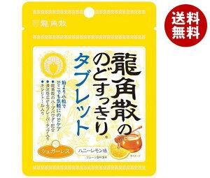 送料無料 龍角散 龍角散ののどすっきりタブレット ハニーレモン味 10.4g×10袋入 ※北海道・沖縄・離島は別途送料が必要。