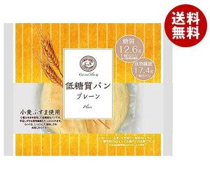 送料無料 ピアンタ Cut and Slim (カットアンドスリム) 低糖質パン プレーン 12個入 ※北海道・沖縄・離島は別途送料が必要。