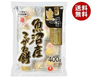 送料無料 越後製菓 生一番 魚沼産こがね丸餅 400g×20袋入 ※北海道・沖縄・離島は別途送料が必要。