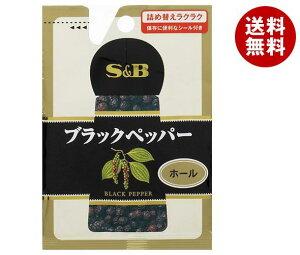 送料無料 エスビー食品 S&B 袋入りブラックペッパー(ホール) 14g×10個入 ※北海道・沖縄・離島は別途送料が必要。