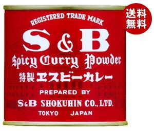 【送料無料】【2ケースセット】エスビー食品 S&B 赤缶カレー粉 84g缶×10個入×(2ケース) ※北海道・沖縄・離島は別途送料が必要。