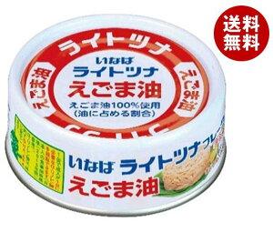 送料無料 いなば食品 ライトツナ えごま油 70g缶×24個入 ※北海道・沖縄・離島は別途送料が必要。