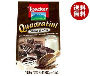 送料無料 ローカー クワドラティーニ ココア&ミルク 125g×12袋入 ※北海道・沖縄・離島は別途送料が必要。