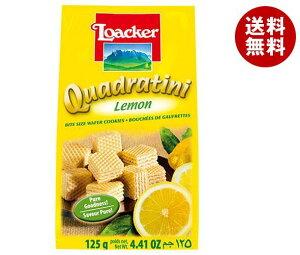 送料無料 【2ケースセット】ローカー クワドラティーニ レモン 125g×12袋入×(2ケース) ※北海道・沖縄・離島は別途送料が必要。