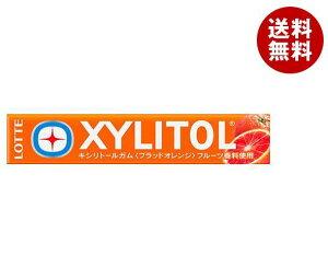 【送料無料】【2ケースセット】ロッテ キシリトールガム ブラッドオレンジ 14粒×20個入×(2ケース) ※北海道・沖縄・離島は別途送料が必要。