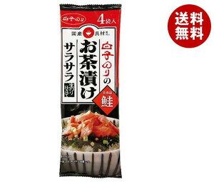 送料無料 【2ケースセット】白子のり お茶漬けサラサラ 鮭 4袋×10袋入×(2ケース) ※北海道・沖縄・離島は別途送料が必要。