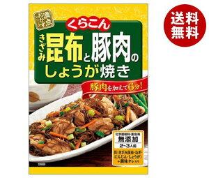 送料無料 くらこん 昆布と豚肉のしょうが焼き 68g×10個入 ※北海道・沖縄・離島は別途送料が必要。