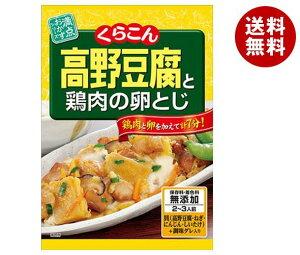 送料無料 【2ケースセット】くらこん 高野豆腐と鶏肉の卵とじ 63g×10個入×(2ケース) ※北海道・沖縄・離島は別途送料が必要。