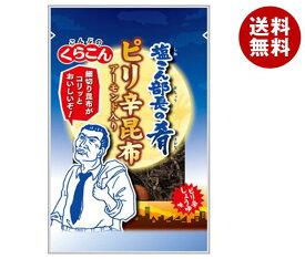 送料無料 くらこん 塩こん部長の肴 15g×10袋入 ※北海道・沖縄・離島は別途送料が必要。