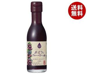 送料無料 内堀醸造 フルーツビネガー ぶどうとブルーベリーの酢 150ml瓶×6本入 ※北海道・沖縄・離島は別途送料が必要。