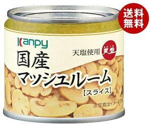 送料無料 カンピー 国産マッシュルームスライス(天塩使用) 85g缶×24個入 ※北海道・沖縄・離島は別途送料が必要。